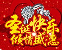 圣诞快乐盛惠促销海报设计矢量素材