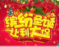 圣诞让利大促销海报设计矢量素材
