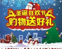 圣诞节购物送礼海报设计矢量素材