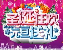 圣诞元旦狂欢海报设计矢量素材