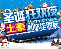 圣诞狂欢夜海报设计矢量素材