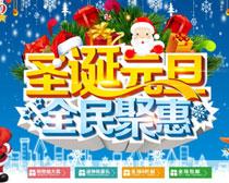 圣诞元旦钜惠海报设计矢量素材