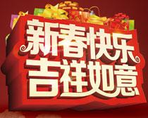 2017新春快乐海报设计PSD素材