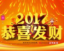 2017恭喜发财海报设计PSD素材