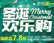 圣诞节欢乐购物海报PSD素材