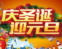 庆圣诞迎元旦吊旗海报PSD素材