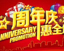 周年庆惠全城海报设计PSD素材
