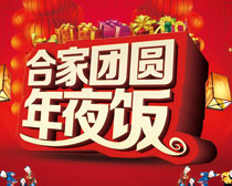 合家团圆年夜饭海报设计PSD素材