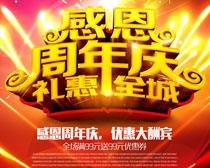 感恩周年庆海报设计PSD素材