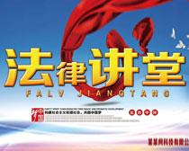法制宣传海报设计PSD素材