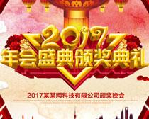 年会盛典颁奖典礼海报背景设计PSD素