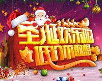 圣诞欢乐购海报矢量素材