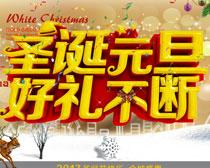 圣诞元旦好礼促销海报设计矢量素材