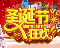 圣诞节狂欢海报矢量素材