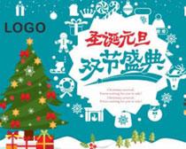 元旦圣诞双节盛典海报设计矢量素材