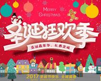 圣诞狂欢季海报设计矢量素材