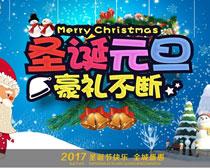圣诞元旦海报设计矢量素材