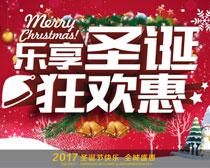 乐享圣诞狂欢惠海报设计矢量素材