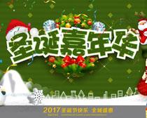 圣诞嘉年华吊旗海报设计矢量素材