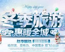 冬季旅游宣传海报设计PSD素材