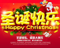 圣诞快乐圣诞节海报PSD素材