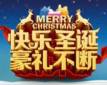 快乐圣诞节日海报设计PSD素材