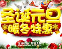 圣诞元旦暖冬促销海报设计PSD素材