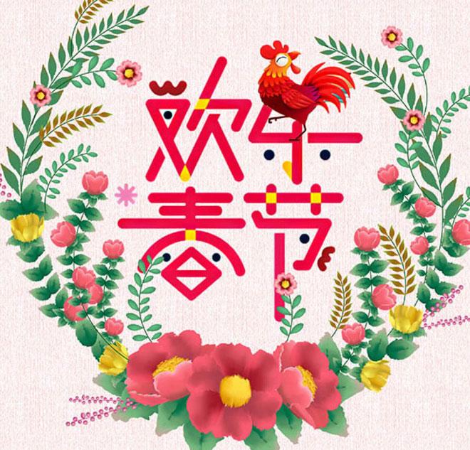 2017欢乐春节海报设计PSD素材