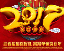 2017鸡年海报设计PSD素材