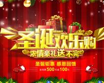 圣诞欢乐购海报PSD素材