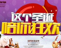 圣诞节陪你过海报设计PSD素材