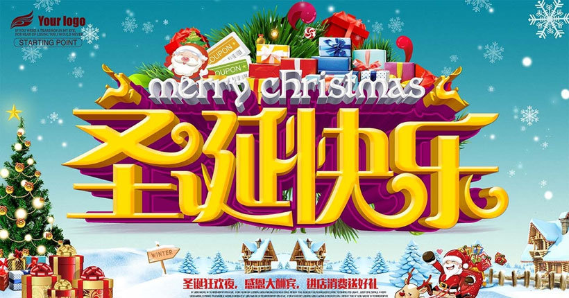 2017圣诞节快乐海报设计psd素材