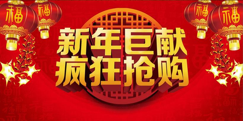 2017新年购物大促销海报设计PSD素材