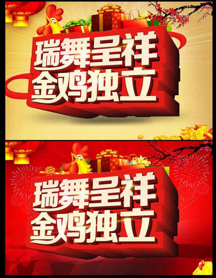 2017瑞舞呈祥鸡年海报设计PSD素材