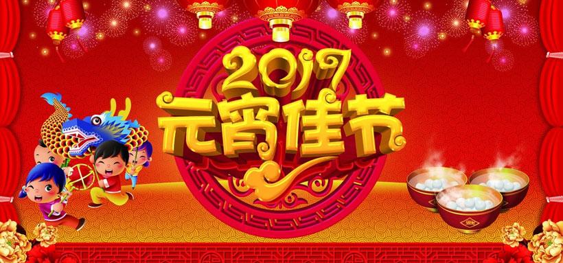 2017元宵佳节海报背景设计PSD素材