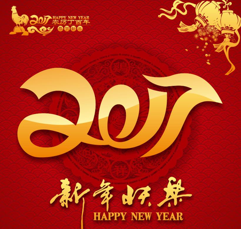 2017新年快乐海报背景设计矢量素材