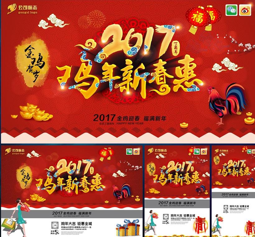 鸡年新春惠购物海报设计矢量素材