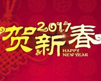 贺新春鸡年海报设计矢量素材