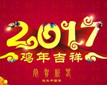 2017鸡年吉祥海报矢量素材