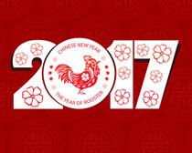 2017海报字体设计矢量素材
