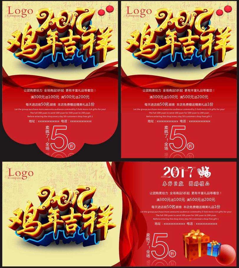 2017吉祥吉祥吊旗海报设计矢量素材