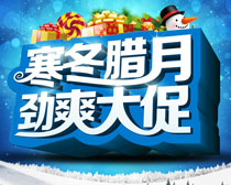 寒冬腊月冬季购物促销海报设计PSD素材
