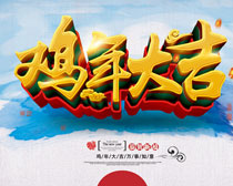 鸡年大吉新年海报设计PSD素材
