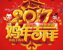 2017鸡年吉祥海报PSD素材