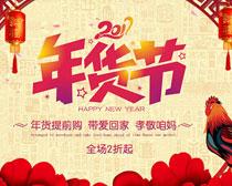 年货节宣传海报设计PSD素材