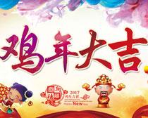 鸡年大吉喜庆新年海报设计PSD素材