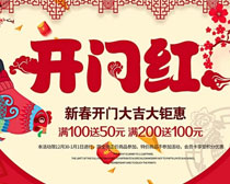 2017开门红新春海报设计PSD素材