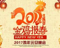 金鸡报春新年海报设计PSD素材