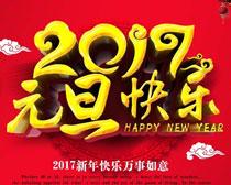 2017元旦快乐海报设计PSD素材