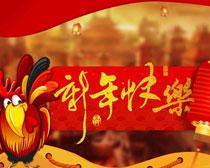 2017新年快乐吊旗海报设计PSD素材